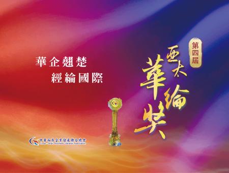 第四屆亞太華綸獎即日起開放報名